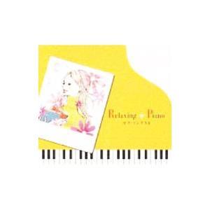 オムニバス/リラクシング・ピアノ〜ラブ・ソングスII