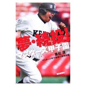 ■ジャンル:スポーツ・健康・医療 野球 ■出版社:朝日新聞社 ■出版社シリーズ: ■本のサイズ:単行...