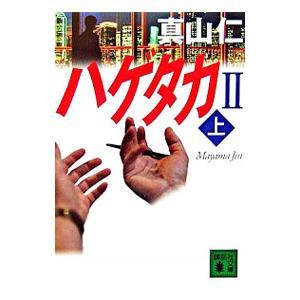 ハゲタカ2(ハゲタカシリーズ2) 上/真山仁