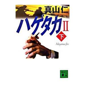 ハゲタカ2(ハゲタカシリーズ2) 下/真山仁