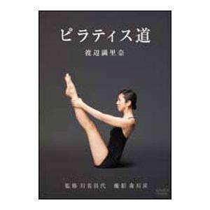 DVD/渡辺満里奈 ピラティス道