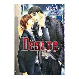 Desire−復讐代行屋−/泉美アリナ