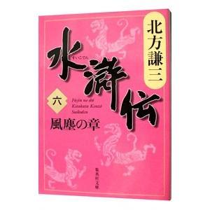 水滸伝(6)−風塵の章−/北方謙三