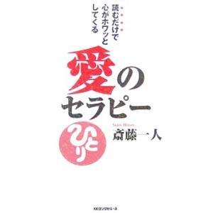 読むだけで心がホワッとしてくる愛のセラピー/斎藤一人