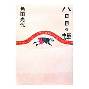 八日目の蝉/角田光代