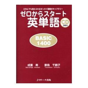 ゼロからスタート英単語 BASIC 1400/成重寿|netoff