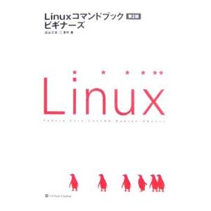 Linuxコマンドブックビギナーズ/田谷文彦