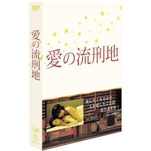 DVD/愛の流刑地|netoff