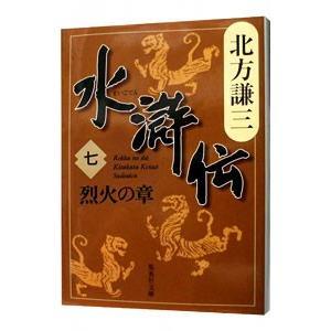 水滸伝(7)−烈火の章−/北方謙三