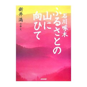 ふるさとの山に向ひて/石川啄木/新井満