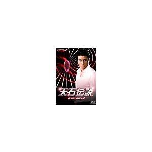 天石伝説 DVD−BOX 2...