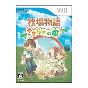 Wii/牧場物語 やすらぎの樹|netoff