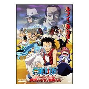 DVD/ワンピース エピソード オブ アラバスタ 砂漠の王女と海賊たち