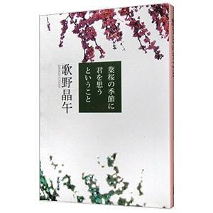 葉桜の季節に君を想うということ/歌野晶午|netoff