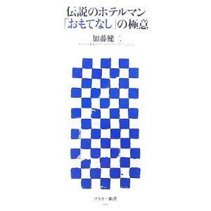 伝説のホテルマン「おもてなし」の極意/加藤健二