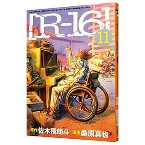 R−16 11/桑原真也