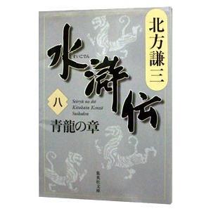 水滸伝(8)−青龍の章−/北方謙三