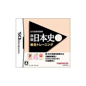 DS/山川出版社監修 詳説日本史B 総合トレーニング|netoff