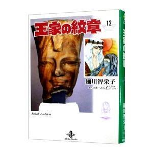 王家の紋章 12/細川智栄子 netoff