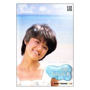 DVD/天国にいちばん近い島|netoff