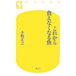 マグロだけじゃない。サバ、エビ、サケはいつまで食べられるのか? まず日本が締め出される、世界サカナ市...