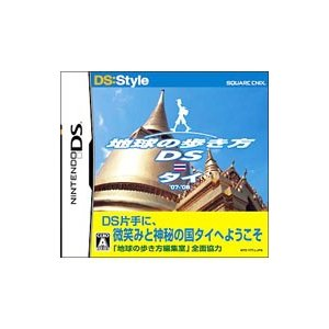 DS/地球の歩き方DS タイ