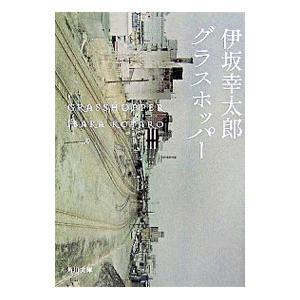グラスホッパー(殺し屋シリーズ1)/伊坂幸太郎|netoff