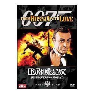 DVD/007 ロシアより愛をこめて デジタルリマスター・バージョン|netoff