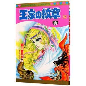 王家の紋章 52/細川智栄子|netoff