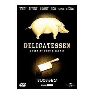 DVD/デリカテッセン