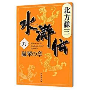 水滸伝(9)−嵐翠の章−/北方謙三