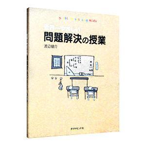 世界一やさしい問題解決の授業/渡辺健介