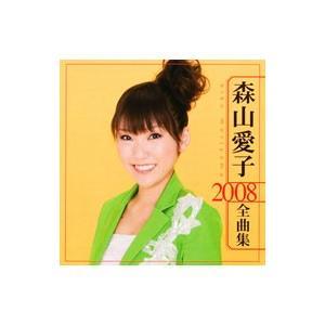 森山愛子/森山愛子 2008全曲集