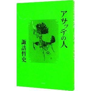 ■ジャンル:文芸 小説一般 ■出版社:講談社 ■出版社シリーズ: ■本のサイズ:単行本 ■発売日:2...