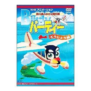 南の島の小さな飛行機 バーディー とうじょう編 b4859/COBC-4675 DVDレンタル専用