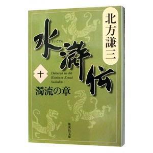 水滸伝(10)−濁流の章−/北方謙三