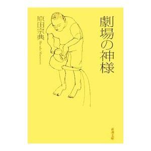 劇場の神様/原田宗典
