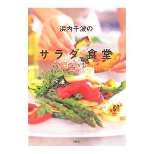 浜内千波のサラダ食堂/浜内千波