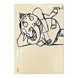 夢をかなえるゾウ/水野敬也|netoff