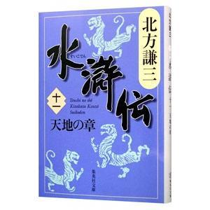 水滸伝(11)−天地の章−/北方謙三