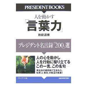 ■ジャンル:ビジネス 自己啓発 ■出版社:プレジデント社 ■出版社シリーズ:PRESIDENT BO...