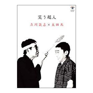 DVD/笑う超人 立川談志×太田光|netoff