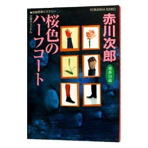 桜色のハーフコート (杉原爽香34歳の秋)/赤川次郎 netoff