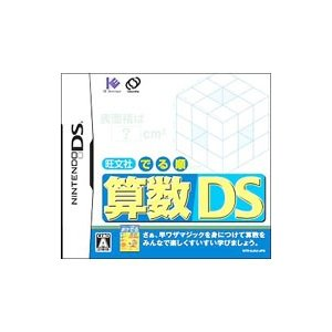 DS/旺文社でる順 算数DS
