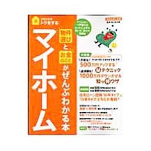 トクをするマイホーム物件選びとお金のことがぜんぶわかる本 2008年版/海江田万里