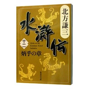 水滸伝(12)-炳乎の章-/北方謙三の関連商品2