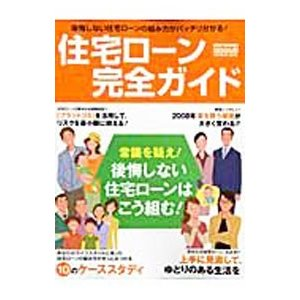 住宅ローン完全ガイド/円山法昭