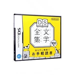 DS/DS文学全集|netoff