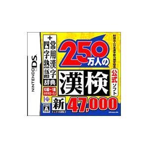 DS/250万人の漢検 新とことん漢字脳47,000+常用漢字辞典 四字熟語辞典 netoff
