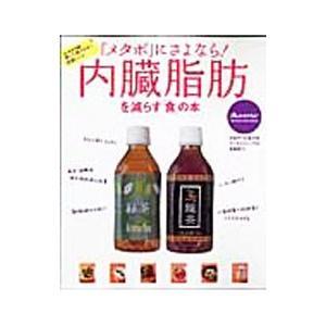 内臓脂肪を減らす「食」の本|netoff
